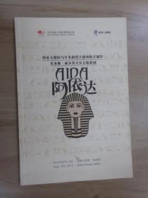 阿依達 國家大劇院與日本新國立劇場聯合制作 朱塞佩 威爾第音樂會版歌劇 節目單