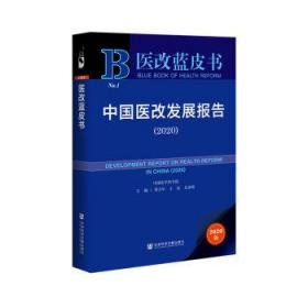 医改蓝皮书:中国医改发展报告(2020)  [Development Report on Health Reform in China (2020)]
