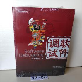 软件调试:Software Debugging