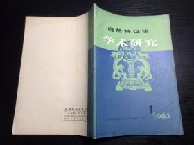 自然辯證法學術研究 (1982年第1期)——中國科學技術史專集