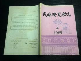 民族研究動態   1985年第4期