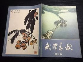 武漢春秋(1983年第4期)