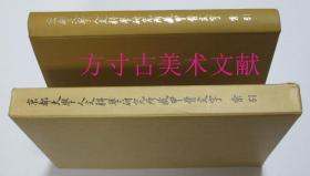 京都大學人文科學研究所藏甲骨文字  索引