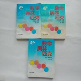 数学奥林匹克(初中版新版:基础篇、知识篇、提高篇)三册合售