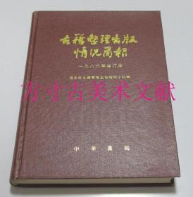 古籍整理出版情況簡報 1986合訂本