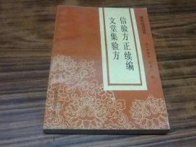 淇¢獙鏂规缁紪 鏂囧爞闆嗛獙鏂癸紙1993骞�1鐗�1鍗帮級