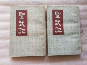 圣武記(繁體豎版)【上下冊全】1984年1版1印