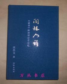 閣樓人語:《讀書》的知識分子記憶(精裝毛邊未裁本)作者沈昌文簽名鈐印