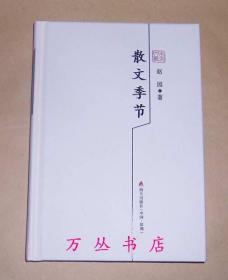 散文季節:趙園散文精選(作者趙園簽名鈐印)