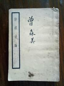 璇楃粡閫氳 63骞村垵鐗�