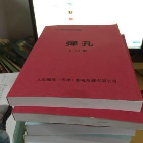 30闆嗙數瑙嗚繛缁墽銆愬脊瀛斻�戯紙鏂囧鍓ф湰2鏈叏锛�