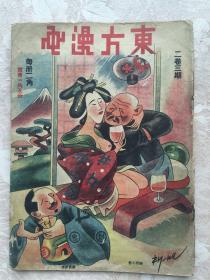 民國珍稀漫畫期刊《東方漫畫》16開,1937年第二卷第三期
