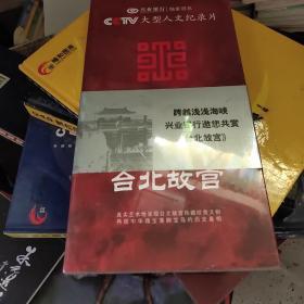 CCTV大型人文紀錄片 臺北故宮。光盤6張
