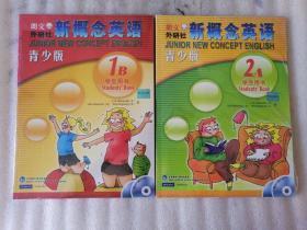 新概念英語 學生用書【A2+1B】青少版2本合售 未開封 帶光盤