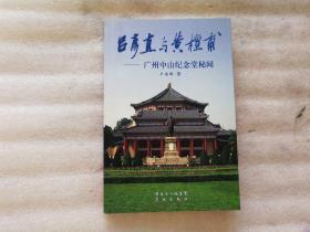 呂彥直與黃檀甫:廣州中山紀念堂秘聞