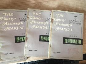 圖書館助理員手冊【英漢對照】