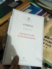 古代哲學史(上海三聯人文經典書庫)..