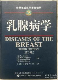 乳腺病学diseases of the breast(第3版)