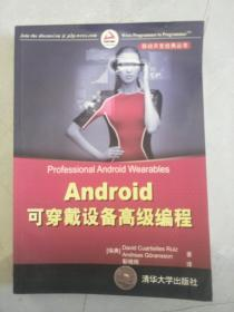 Android可穿戴设备高级编程:Professional Android Wearables
