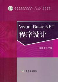 Visual Basic .NET程序设计