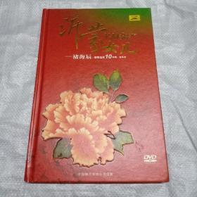 娌傝挋濂冲効  涓�  瑜氭捣杈扮鍚�   DVD