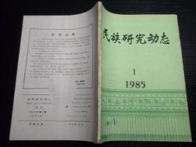 民族研究動態   1985年第1期