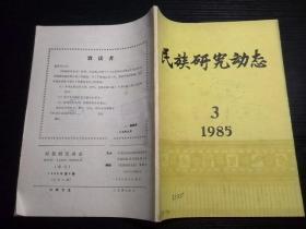 民族研究動態   1985年第3期