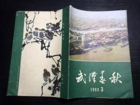 武漢春秋(1983年第3期)