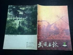 武漢春秋(1984年第2期)