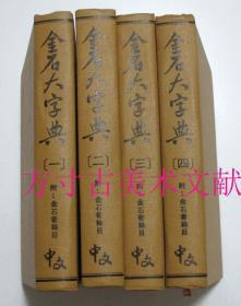 金石大字典 4冊全 中文出版社 影印版