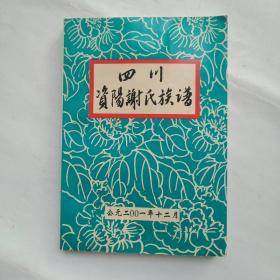 四川资阳谢氏族谱