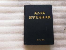 英漢/漢英海軍常用詞詞典【精裝】