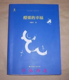 醋栗的幸福(毛邊未裁本)附作者肖復興簽名藏書票