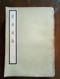 缁忓閫氳锛�61骞村垵鐗堬級