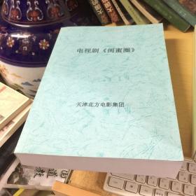鐢佃杩炵画鍓с�愰椇铚滃湀銆戯紙鏂囧鍓ф湰1鏈叏锛�