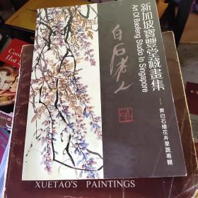 新加坡寶豐堂藏畫集-----齊白石繪畫花卉果蔬專輯