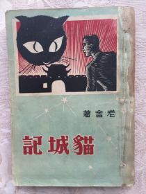 老舍名著《貓城記》1946年版,封面漂亮品相好
