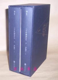 三十年細說從頭:典藏紀念版 函套裝全2冊(精裝限量100套編號毛邊本)贈李翰祥鈐印限量編號藏書票