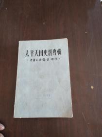 太平天国史料专辑