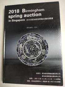 2018 Birmingham spring auction in Singapore 2018年新加坡伯明翰春季拍卖会 精装超厚 瓷器玉器古董珍玩
