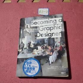 Becoming a Graphic Designer 做个平面设计师——你该知道的大小事