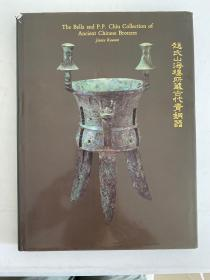 赵氏山海楼所藏古代青铜器: The Bella and P. P. Chiu Collection of Ancient Chinese Bronzes