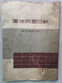 珍貴民國1944年(昭和19年)《朝日國民地圖》一冊全!滿洲國全圖、滿洲國境圖、滿洲交通圖、中國全圖、中國產業圖、西南重慶四川圖、日本全圖、琉球臺灣圖、菲律賓南海圖等