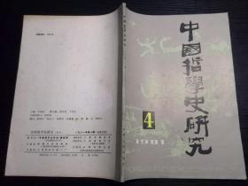 中國哲學史研究    1981年第4期
