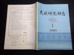 民族研究動態   1985年第2期