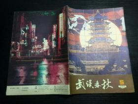 武漢春秋(1984年第5期)
