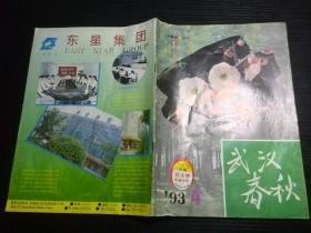 武漢春秋(1993年第4期)