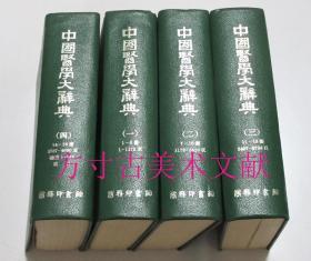 中國醫學大辭典 全四冊 32開精裝 商務印書館 1921年版1971年印