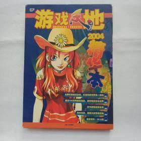 游戏天地2004精华本