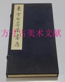 素空公墨蘭畫存  巧藝社 1929年原函珂羅版畫冊